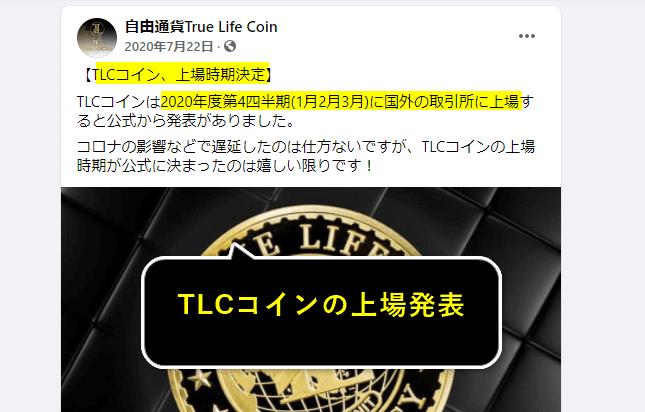 TLCコインの上場発表