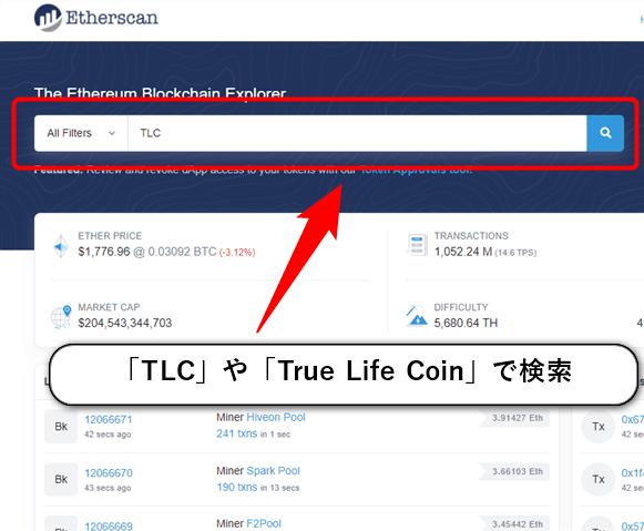 TLCコインの検索方法