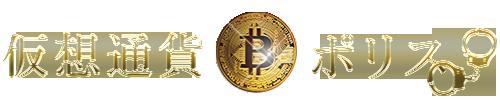 仮想通貨ポリスのロゴ画像
