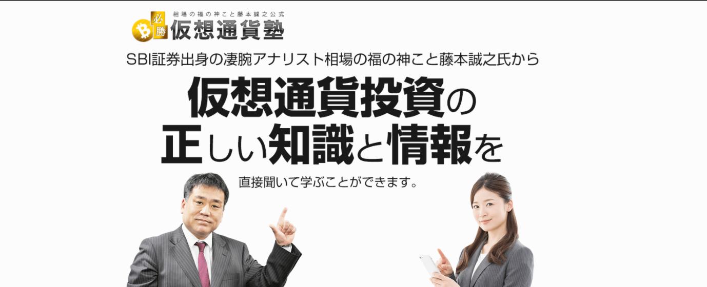 必勝仮想通貨塾のサムネイル