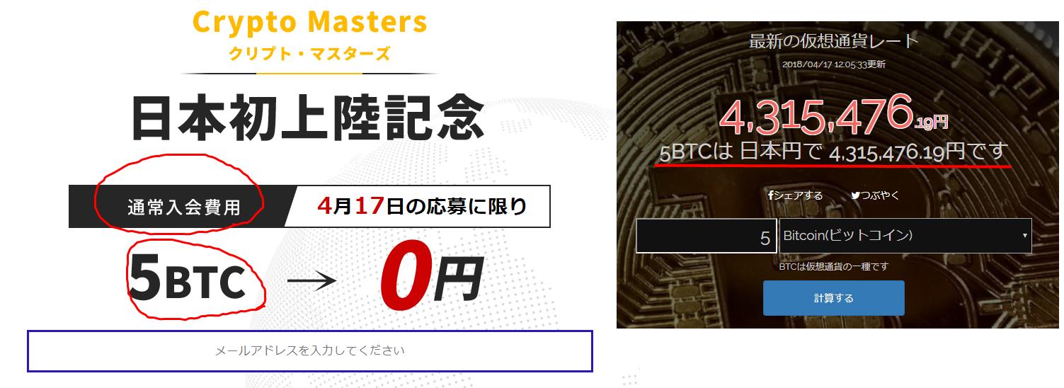 クリプトマスターズの入会金は431万円
