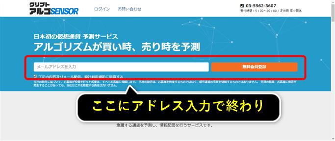 クリプトアルゴセンサーの登録フォーム