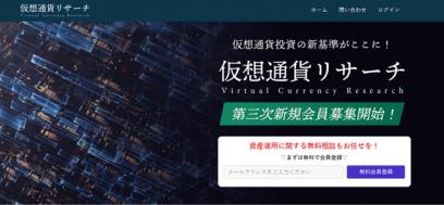 仮想通貨リサーチのサムネイル画像