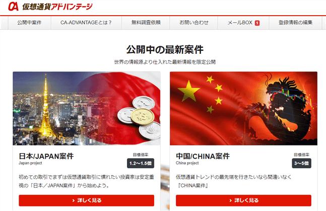 仮想通貨アドバンテージの会員サイト