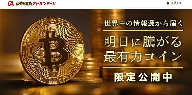 仮想通貨アドバンテージのサムネイル画像