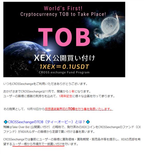 クロスエクスチェンジがTOBを発表したページ