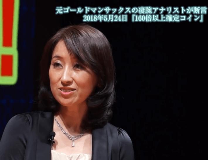 詐欺ICOを紹介していた「瀬尾恵子」