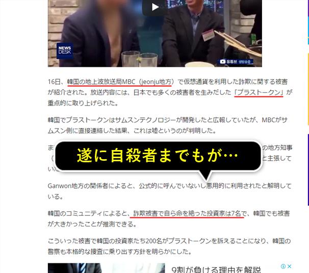 プラストークンが韓国のニュースで取り上げられた