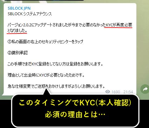 SBLOCKがKYC必須になったという情報