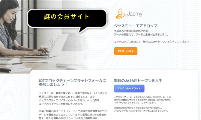 ジャスミー無料配布に関するwebサイト