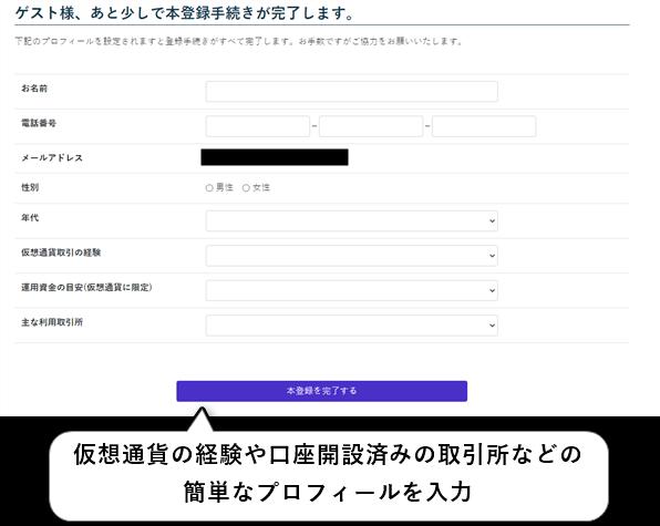 仮想通貨リサーチの会員登録手順