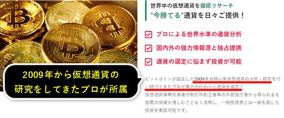 仮想通貨リサーチの詳細