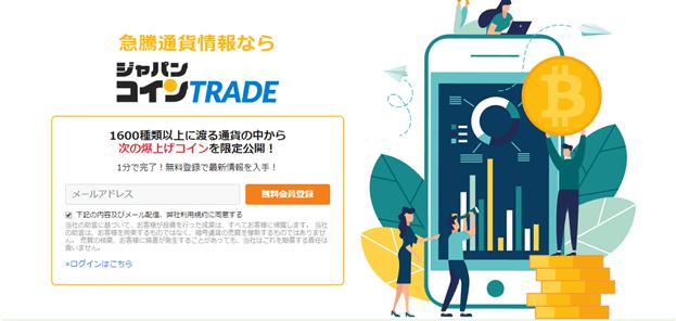 ジャパンコイントレードのサムネイル画像