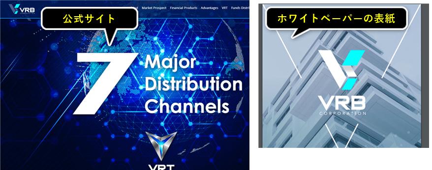 VRBウォレットの公式サイト