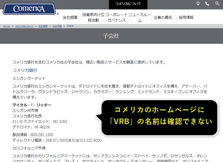 VRBウォレットの親会社らしいコメリカ銀行のサイト