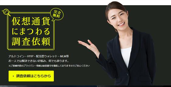 仮想通貨アドバンテージの無料サービス