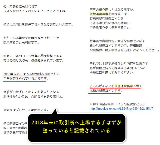 仮想通貨長者.comから配信されたICOの勧誘メール