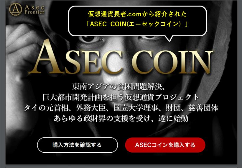 仮想通貨長者.comが紹介していたASEC COIN