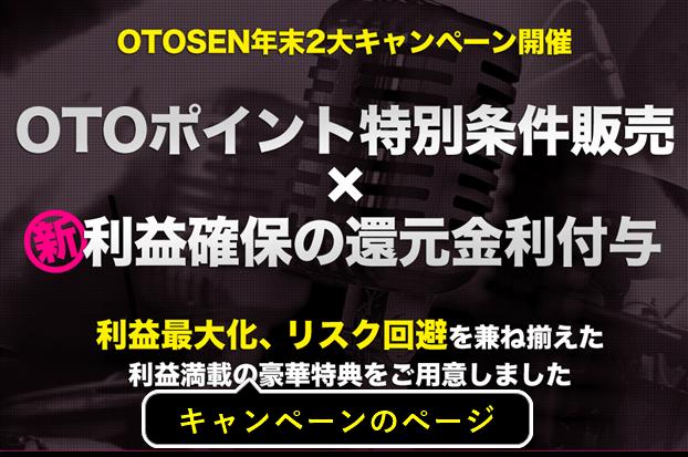 OTOSENプロジェクトのキャンペーン
