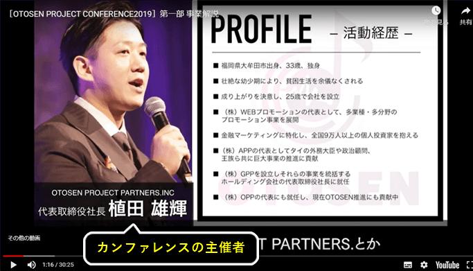 OTOSENプロジェクトカンファレンスの主催者