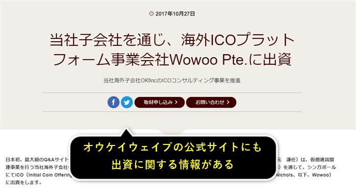 WoWooにオウケイウェイブが出資するという情報