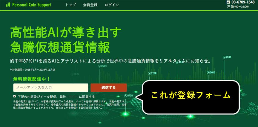 パーソナルコインサポートの会員登録フォーム