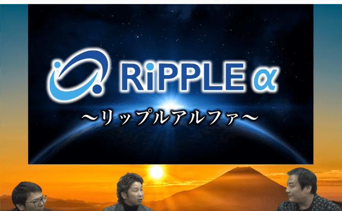 リップルアルファの勧誘動画の一部
