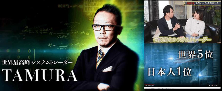 億の約束の作成者「TAMURA」の肩書