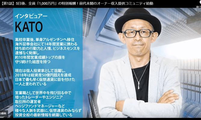 ネオプラスのインタビュアー「加藤」