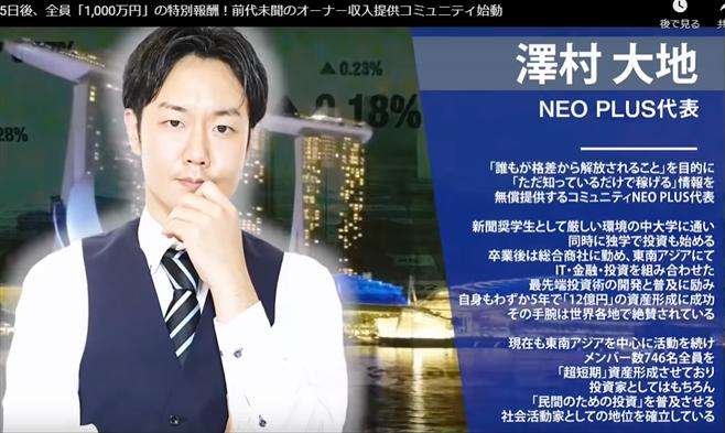 ネオプラスの代表 澤村大地のプロフィール