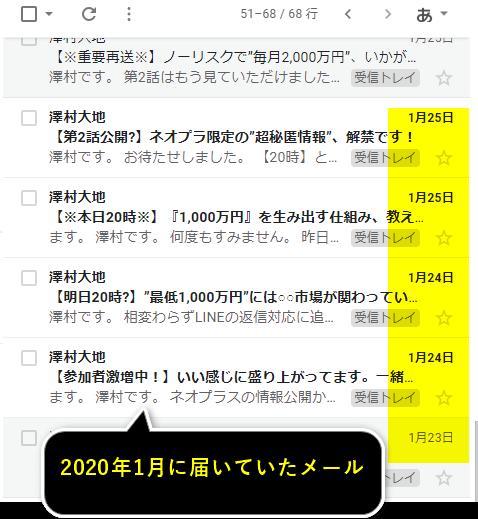 澤村大地からのメール