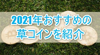 オススメ草コインのサムネイル画像