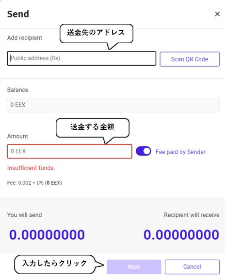 取引所での換金方法2