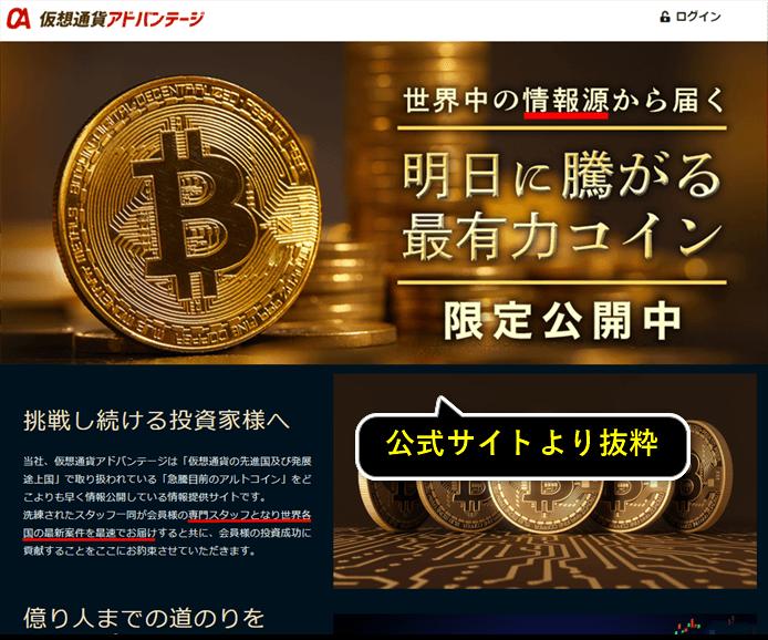 仮想通貨アドバンテージの公式サイト