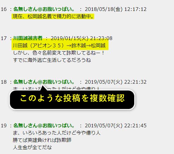 松岡誠の過去の名前に関する書き込み
