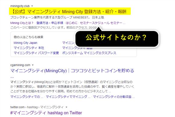 マイニングシティの検索結果