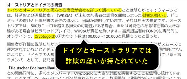 CryptoGoldに詐欺の疑い