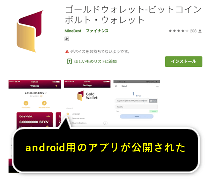 ビットコインボルトの独自ウォレットアプリ