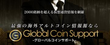 グローバルコインサポートのサムネイル