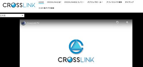 クロスリンクのサムネイル画像