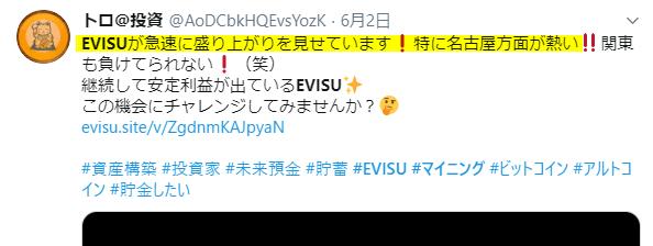 EVISUマイニングの評判②