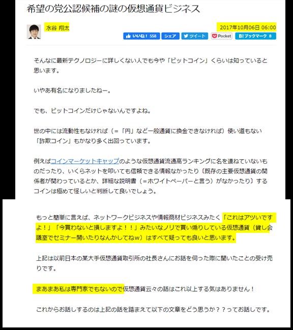 水谷翔太が作成した仮想通貨ビジネスを批判する記事