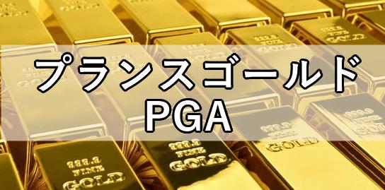 プランスゴールド(PGA)のサムネイル画像