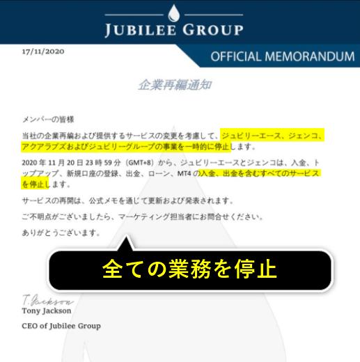 ジュビリーエースが業務停止を発表