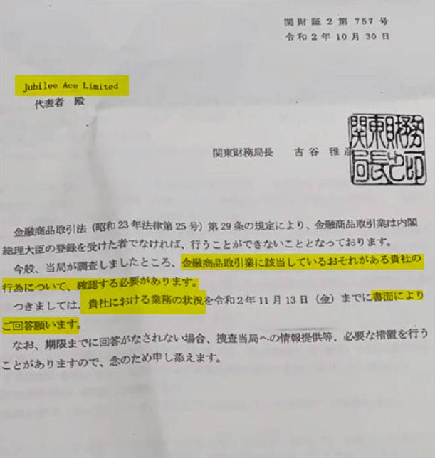 関東財務局からの情報開示請求