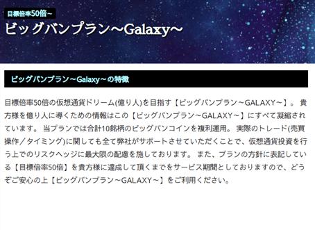 ビッグバンプランビッグバンプランgalaxy