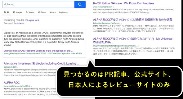 アルファロックの検索結果