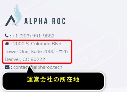 アルファロックの会社所在地