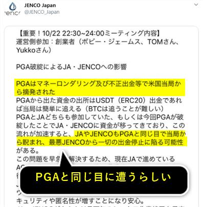 JENCOの出金停止理由
