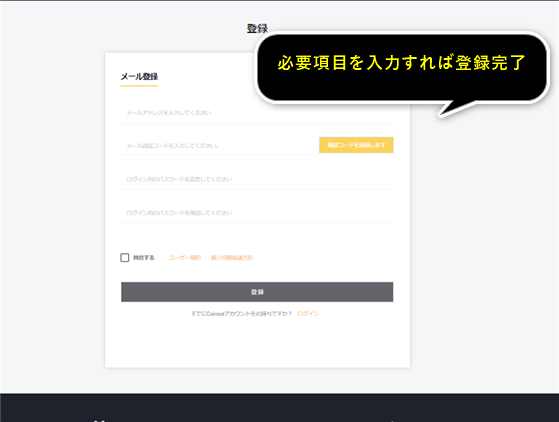 Coinealの登録フォーム